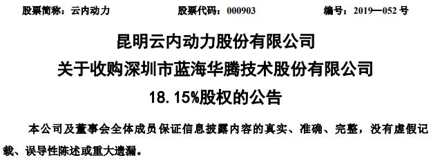 溢价超三成收购 云内拟5.5亿元拿下这家新能源企业控股权