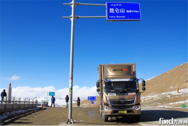 福田中卡驰骋商用车高原巅峰挑战赛 实力展现国典品质