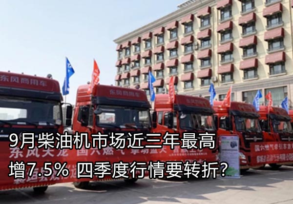 潍柴稳居第一 9月柴油机市场近三年最高
