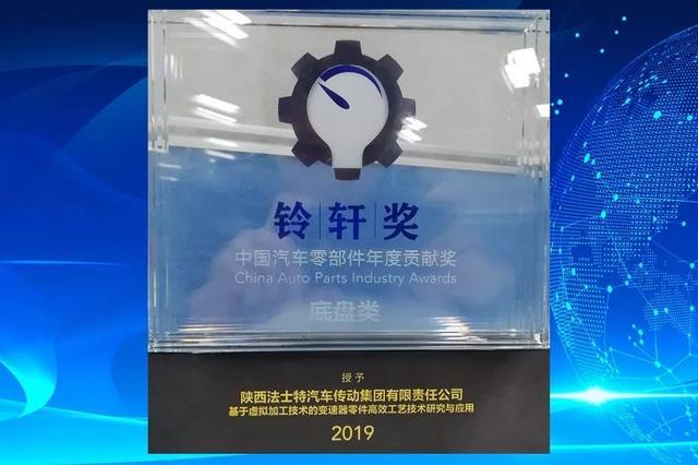 法士特获2019铃轩奖-中国汽车零部件底盘类年度贡献奖