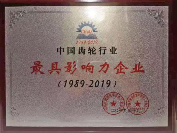 法士特喜获中国齿轮行业产业多项殊荣