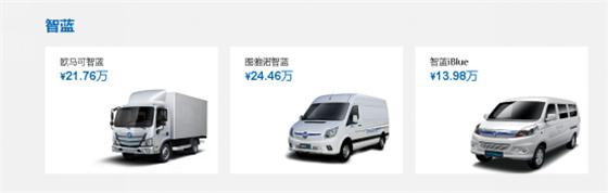【外围-评测-智蓝】誓做新能源物流车专家 看欧马可智蓝轻卡(1)118