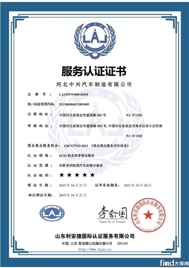实至名归 中兴汽车荣获服务五星认证