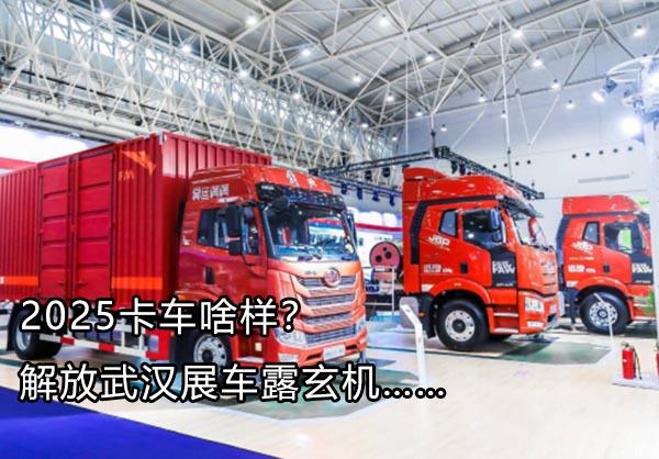 2025卡车啥样?解放武汉展车露玄机……
