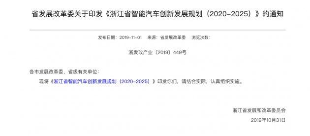 """浙江发改委发布《智能车发展规划》 """"第三方测试""""放在核心位置"""