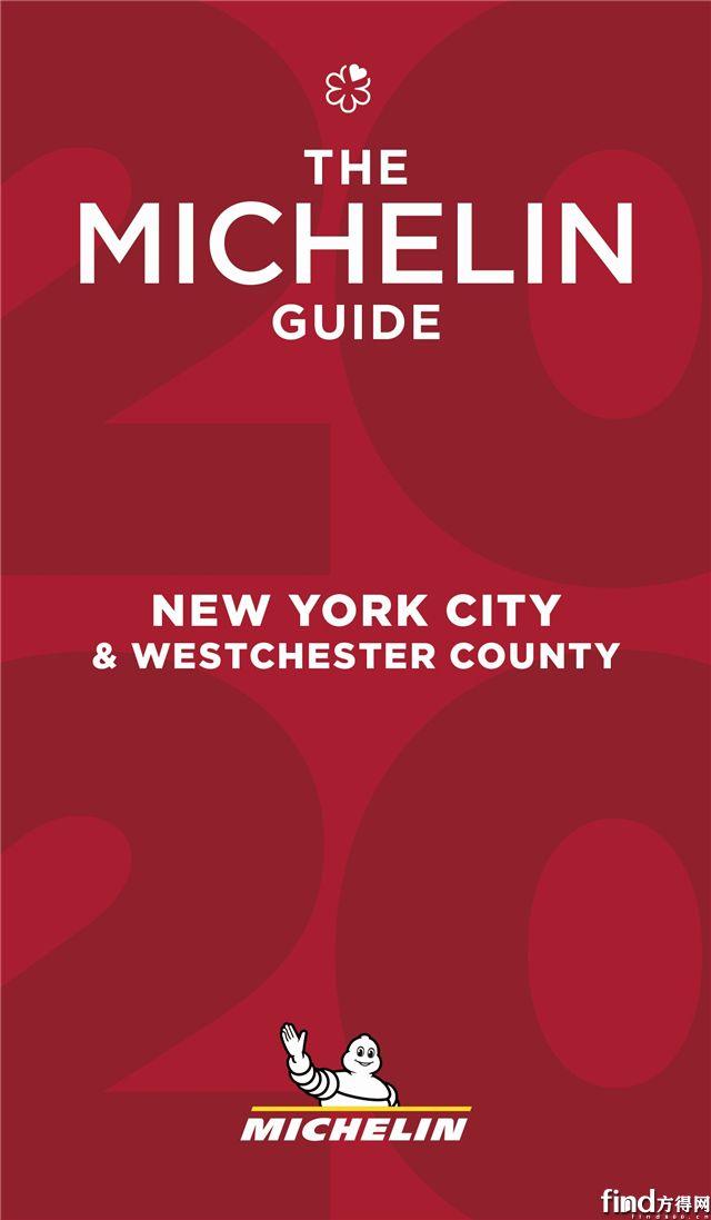 2020纽约与西彻斯特郡米其林指南发布