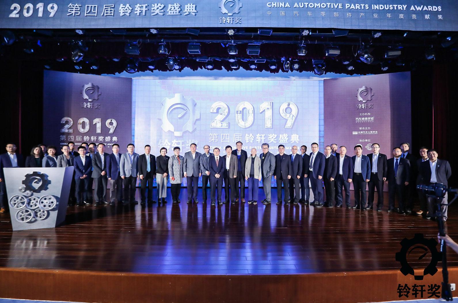 法士特荣获中国汽车零部件底盘类年度贡献奖