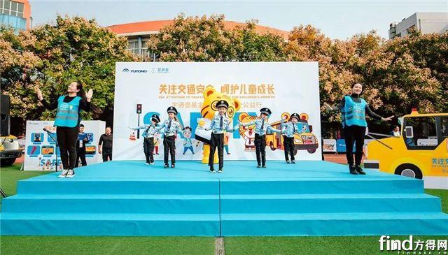 宇通牵手壹基金 走进校园普及安全教育7