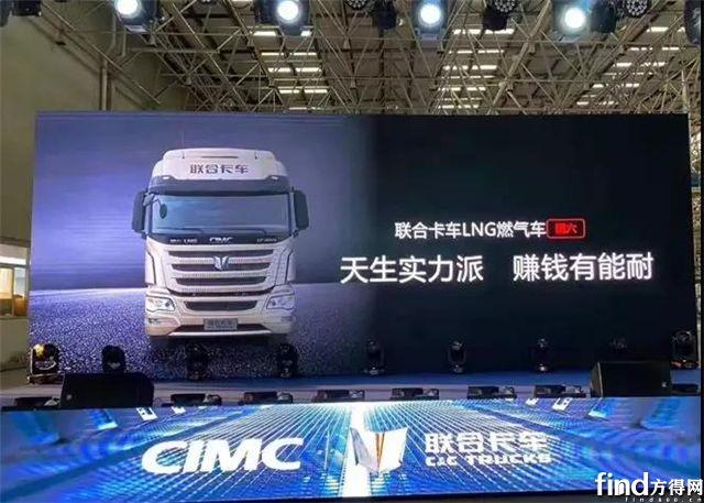 联合卡车正式驶入国六时代5