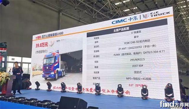 联合卡车正式驶入国六时代9