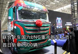 联合卡车国六LNG重卡新车上市