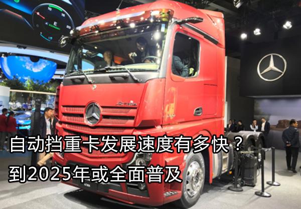 自动挡重卡发展速度有多快?到2025年或全面普及