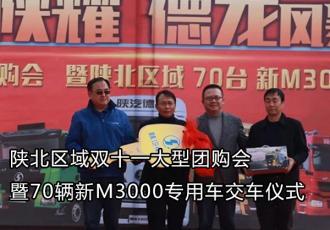 70辆陕汽新M3000专用车已交车