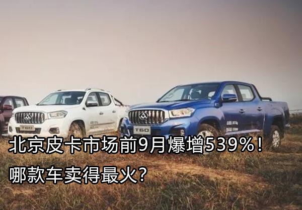 北京皮卡市场前9月爆增了539%