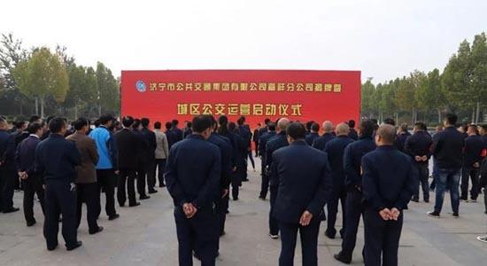 山东:济宁公交集团嘉祥公司揭牌暨城区公交运营启动仪式举行