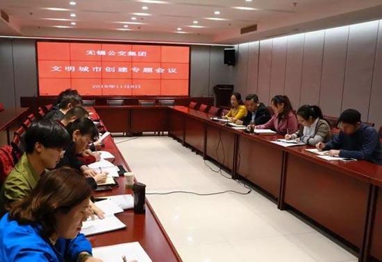 江苏:无锡公交集团召开文明城市创建工作专题会议