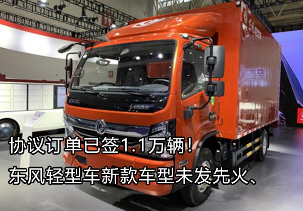 东风轻型车协议订单已签1.1万辆