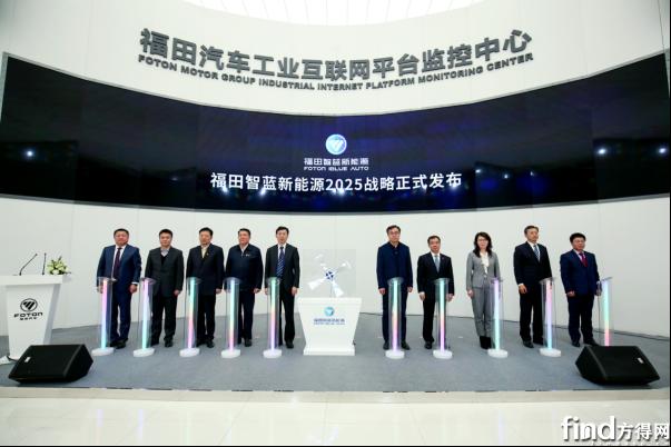 福田发布智蓝新能源2025战略 目标新能源第一品牌