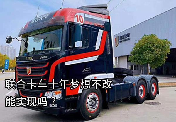 联合卡车十年梦想不改能实现吗?| 姚蔚七日谈