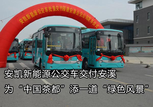 安凯新能源公交车成功交付安溪