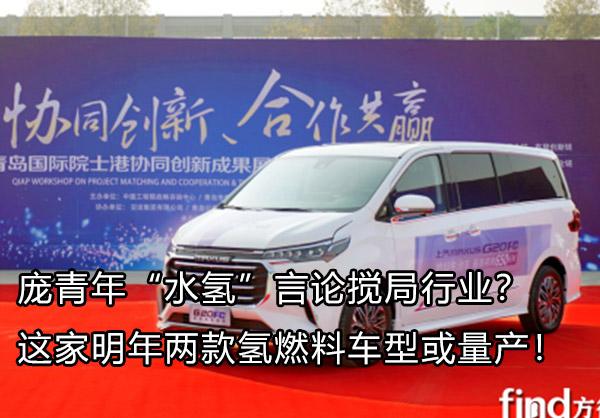 上汽大通明年两款氢燃料车型或量产