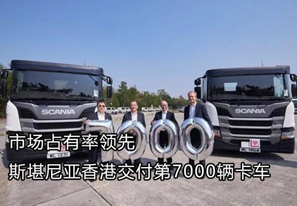 斯堪尼亚香港交付第7000辆卡车