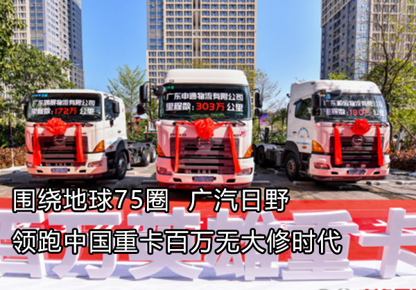 广汽日野领跑中国重卡百万无大修时代