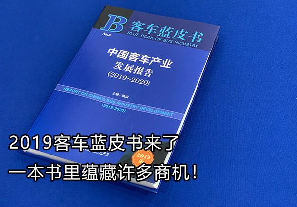 2019客车蓝皮书来了 一本书里蕴藏许多商机!