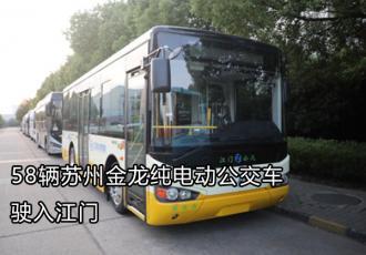 58辆苏州金龙纯电动客车进江门