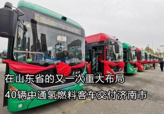 40辆中通氢燃料客车交付济南市