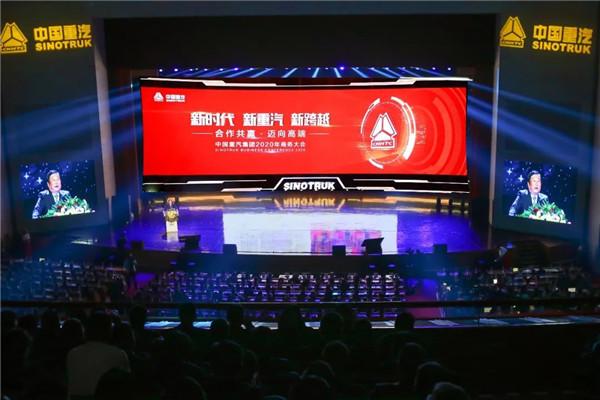 """玲珑轮胎荣获中国重汽集团""""金牌供应商""""称号!"""
