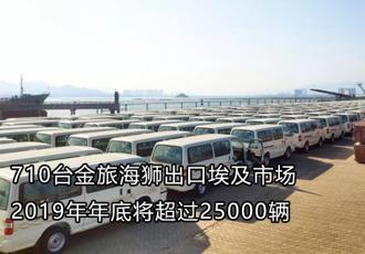 710辆金旅海狮出口埃及的市场