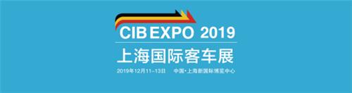 CIB EXPO 2019上海国际客车展即将开幕!