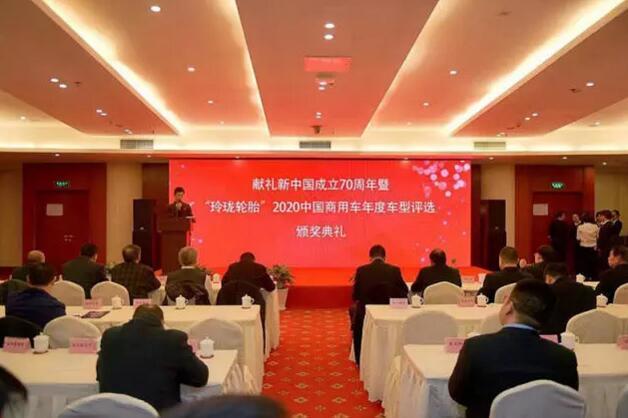 """""""玲珑轮胎""""2020中国商用车年度车型评选出炉 5大类9大奖项"""