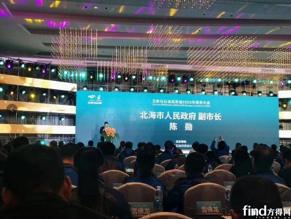 玉柴马石油润滑油2020年商务大会在广西北海胜利召开