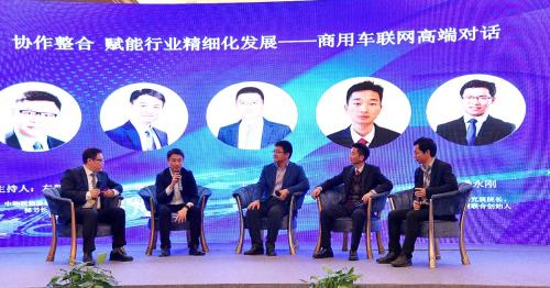 全国首份中国商用车车联网白皮书发布