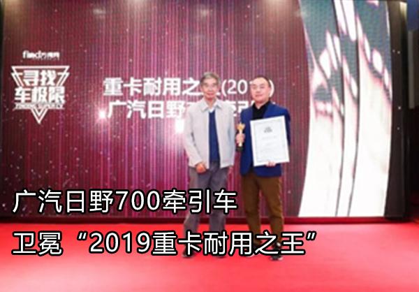 """广汽日野700牵引车卫冕""""2019重卡耐用之王"""""""