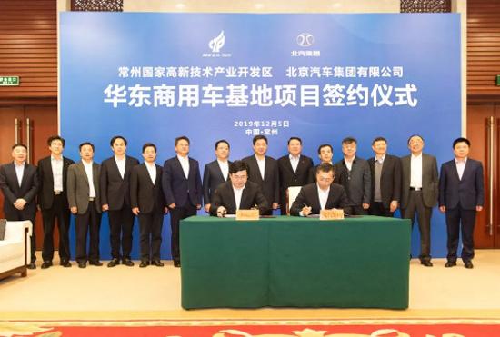 北汽集团战略重组常州客车 打造华东高端中轻型商用车基地