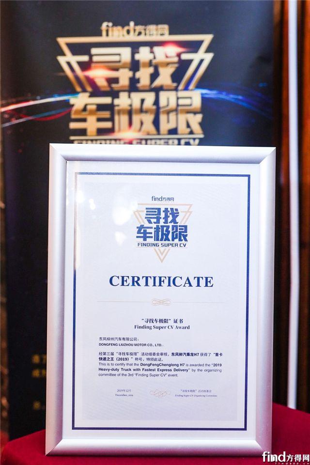 """东风柳汽乘龙H7荣膺""""2019重卡快递之王"""""""
