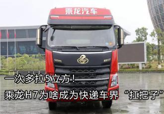乘龙H7 荣获2019重卡快递之王