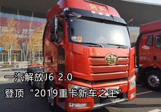 """一汽解放J6 2.0登顶""""2019重卡新车之王"""""""