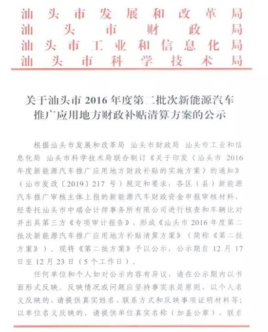 总金额超1300万!广东汕头2016年第二批新能源汽车地补公示