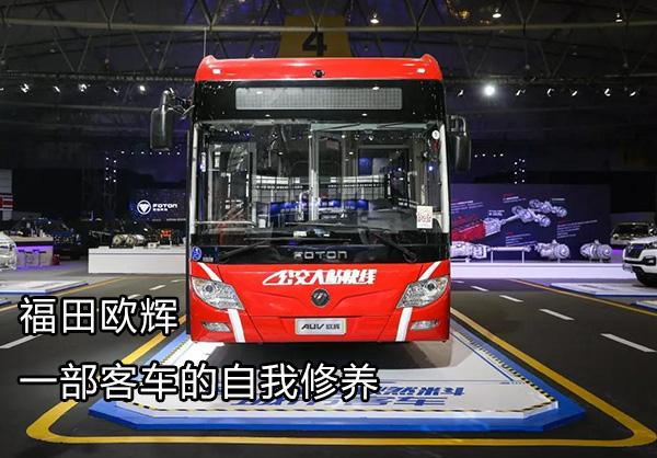 福田欧辉:一部客车的自我修养