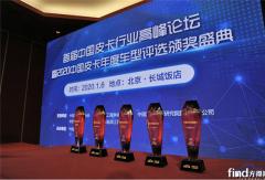 《2020中国皮卡年度车型评选》结果公布