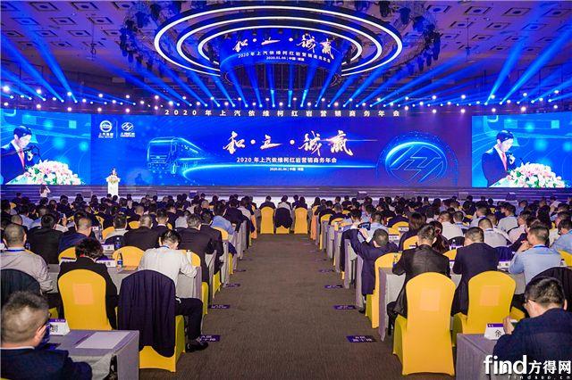 上汽红岩2020年营销商务年会隆重举行 (1)