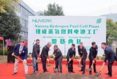 纽威莱氢燃料电池公司举行奠基典礼