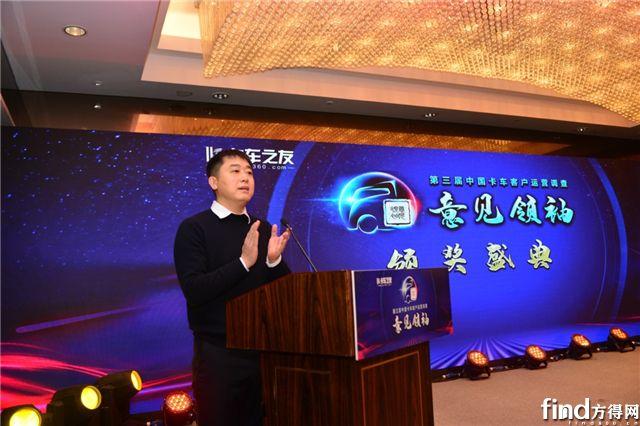 18个创富品牌获第三届中国卡车意见领袖年度推荐大奖1