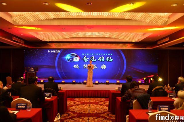 18个创富品牌获第三届中国卡车意见领袖年度推荐大奖2