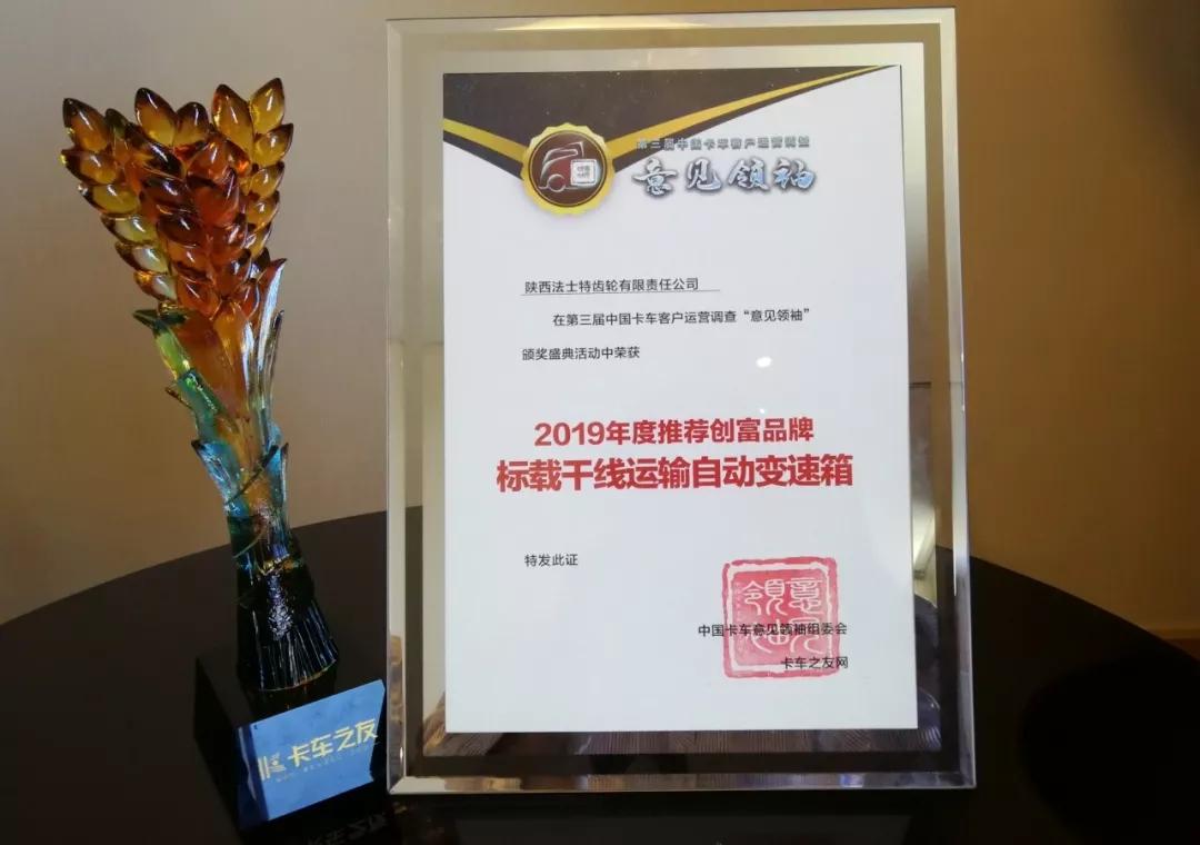 """法士特AMT自动变速器荣获""""意见领袖年度推荐品牌奖"""""""