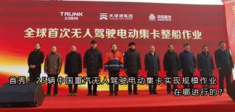 中国重汽智能纯电动集卡成功进行全球首次整船作业